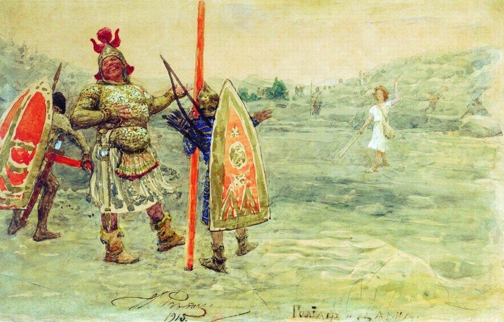 Илья Ефимович Репин. Давид и Голиаф