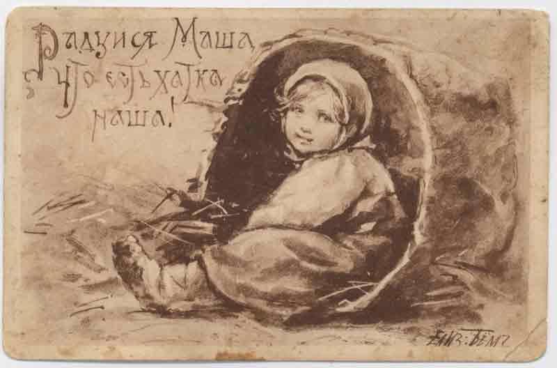 Елизавета Меркурьевна Бём (Эндаурова). Радуйся, Маша
