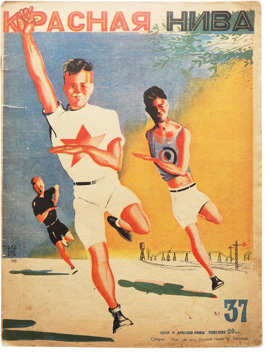 Yu. Pimenov. Sport