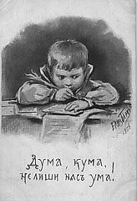 Елизавета Меркурьевна Бём (Эндаурова). Дума, кума, не лиши ума!