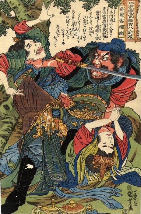 """Utagawa Kuniyoshi. Yang Xiong. Evil Guan. 108 heroes of the novel """"water margin"""""""
