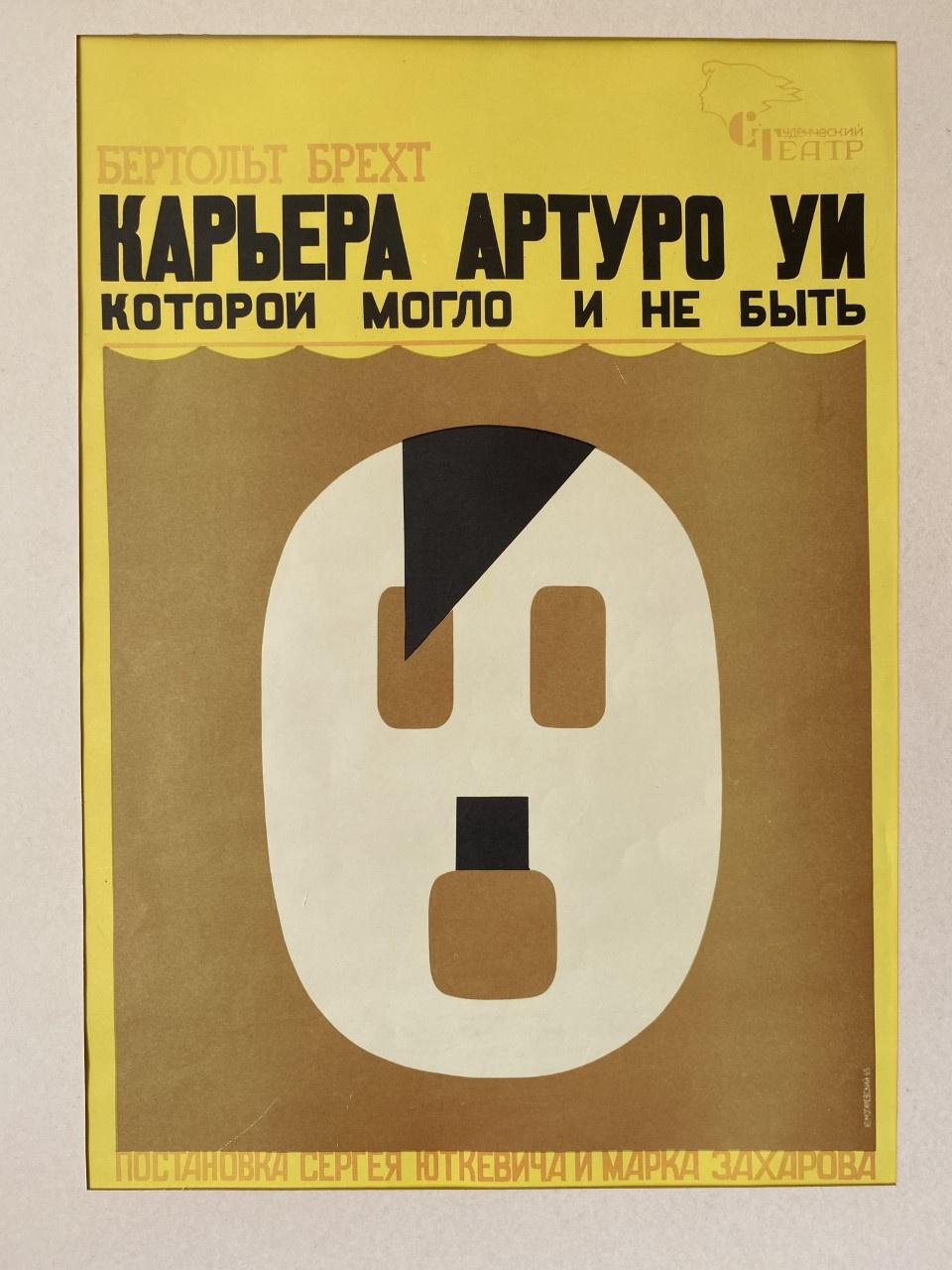 """Yuri Borisovich Mogilevsky. """"The Resistible Rise of Arturo Ui"""""""