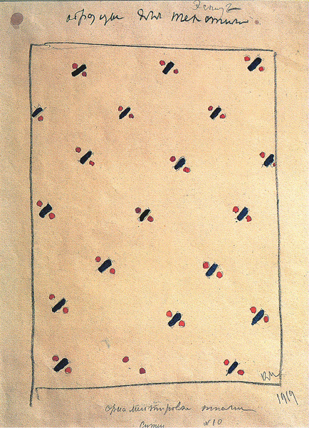 Казимир Северинович Малевич. Эскиз орнаментовки материи №10. Ситец. Образцы для текстиля