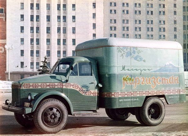 Historical photos. A van with an advertisement for the Kyrgyzstan store in Moscow in the 1950s