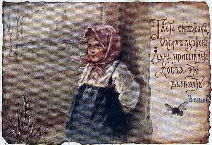 Елизавета Меркурьевна Бём (Эндаурова). Тает снежок, ожил лужок