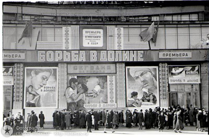 Historical photos. Movie posters on the facade of the Udarnik movie theater in Moscow