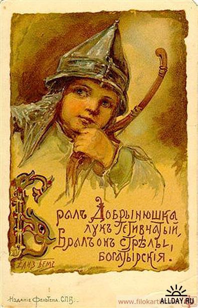 Елизавета Меркурьевна Бём (Эндаурова). Лук