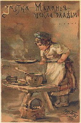 Елизавета Меркурьевна Бём (Эндаурова). Тетка Маланья пекла оладьи