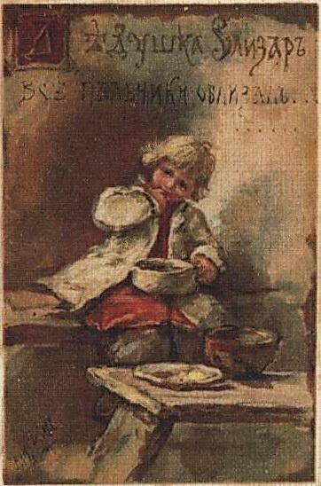 Елизавета Меркурьевна Бём (Эндаурова). Дедушка Елизар