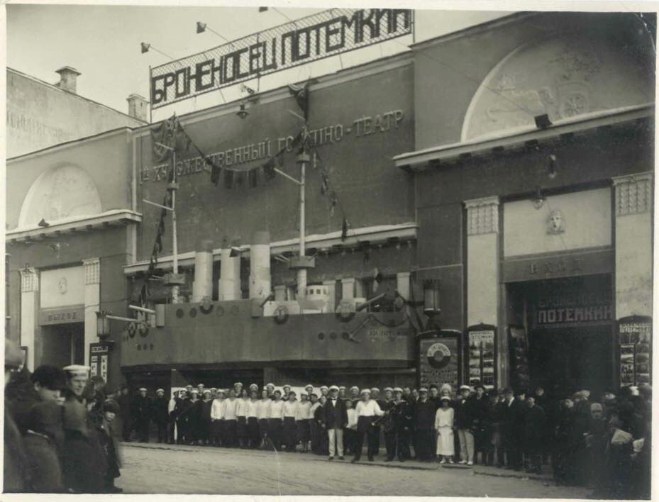 """Historical photos. Advertising design for the premiere of the film """"Battleship"""" Potemkin """"in Moscow"""