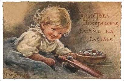 Елизавета Меркурьевна Бём (Эндаурова). Христово Воскресенье всем на веселье!