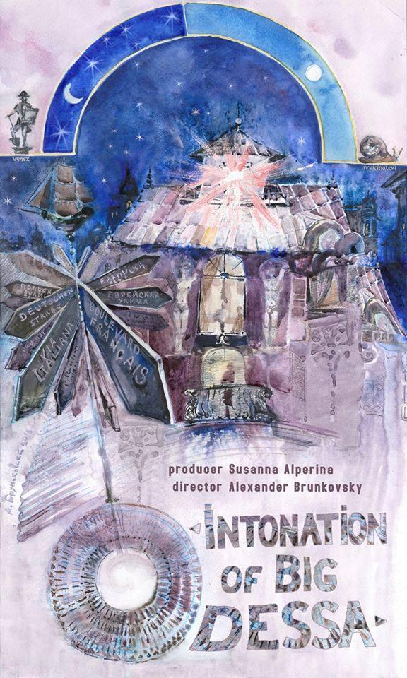 "Александр Бруньковский. Poster for the film ""Into_nation of Greater Odessa"""