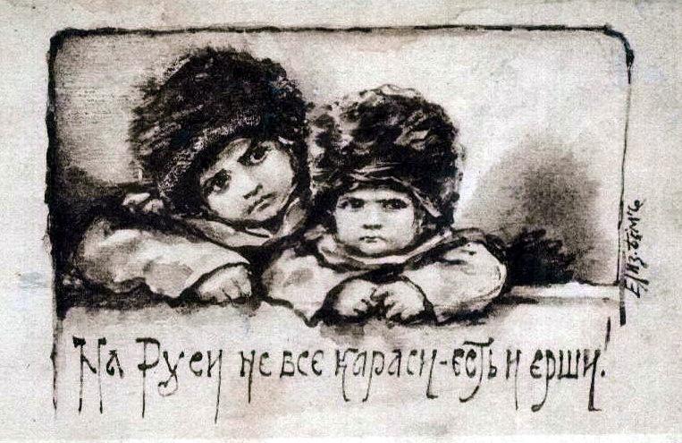 Елизавета Меркурьевна Бём (Эндаурова). На Руси не все караси — есть и ерши!