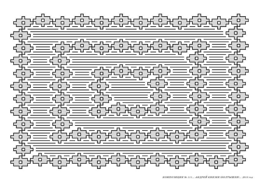Andrey Knyazev. Composition No. 111