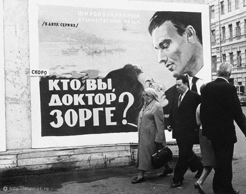 """Historical photos. Poster of the film """"Who are you, Dr. Sorge?"""" (1961)"""