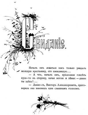 Елизавета Меркурьевна Бём (Эндаурова). Свидание