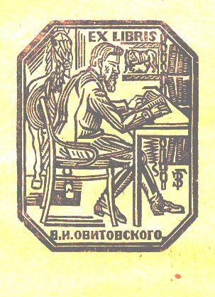 Зиновий Исаакович Горбовец. Экслибрис В.И.Овитовского