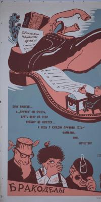 Бракоделы. Агитплакат № 1349