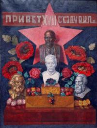 Привет XVII съезду ВКП(б)