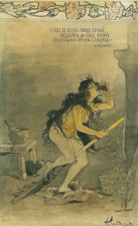 Witch. Illustration to the fairy tale of A. S. Pushkin