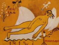 Михаил Федорович Ларионов. Венера и Михаил