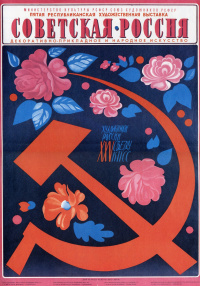 Soviet Russia: The Fifth Republican Art Exhibition. Arts and crafts and folk art