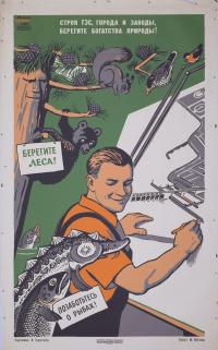 Берегите леса! Агитплакат № 1393