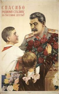 Плакат. Спасибо родному Сталину за счастливое детство!  1950