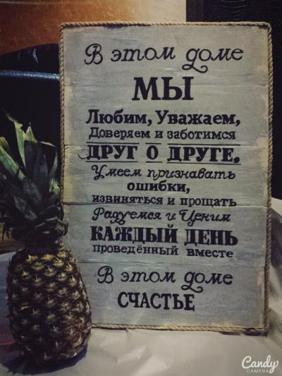"""Панно """"Любовь"""""""