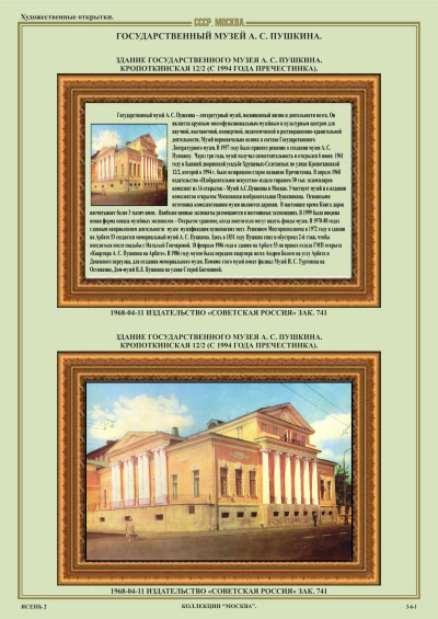 Museum of A. S. Pushkin