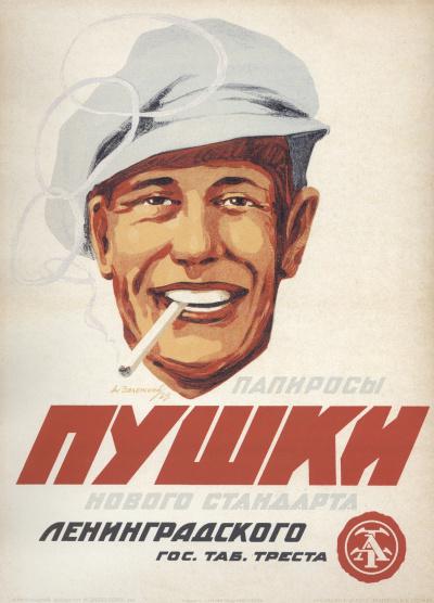 "Cigarettes ""Gun"". New standard. Leningrad state tobacco trust"