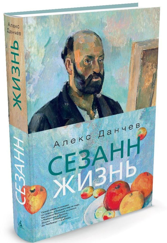 Интересная книга за 5 минут. Алекс Данчев, «Сезанн. Жизнь»