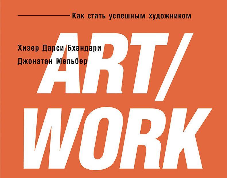 Интересная книга за 5 минут. «ART/WORK: Как стать успешным художником»