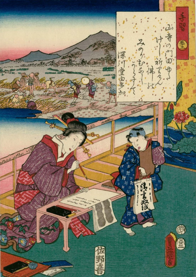 Japanese calligraphy: painting, philosophy, poetry and the path