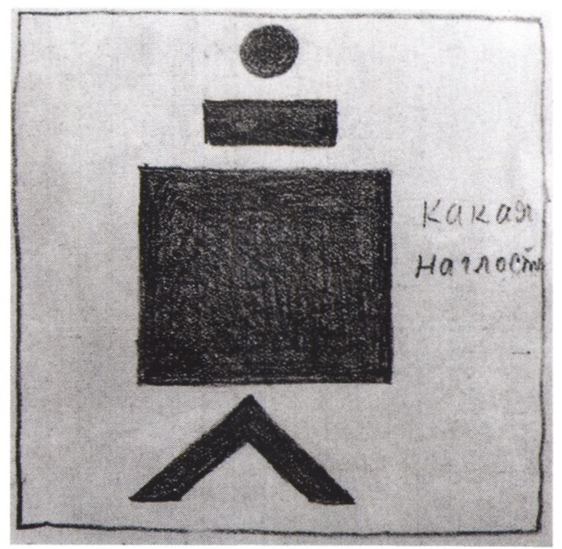 """Как ты мог? Несколько версий того, как Малевич создал """"Черный квадрат"""""""