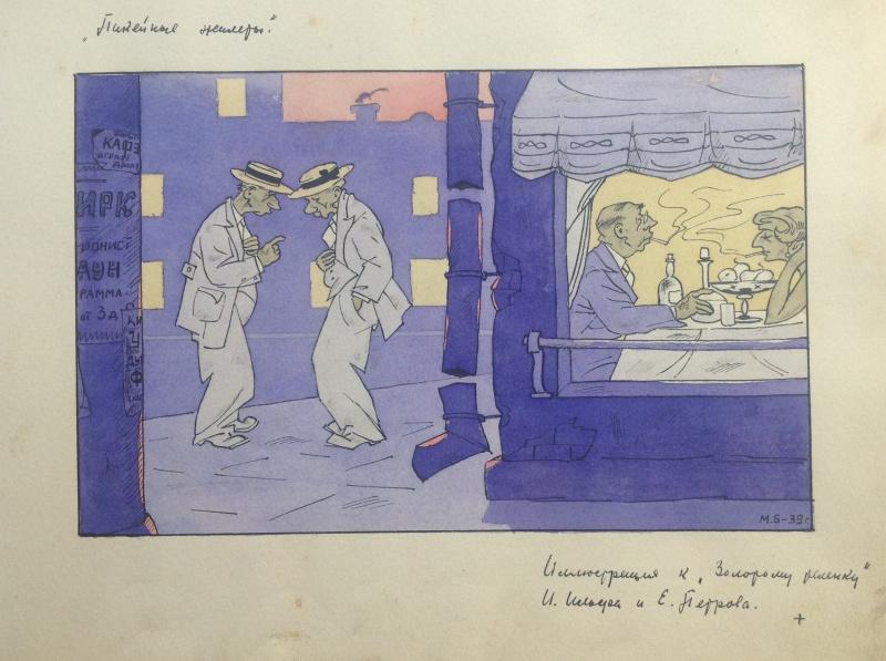 "Mikhail Konstantinovich Bektashev. Pique vests-illustration to the ""Golden calf"" by Ilf and Petrov"