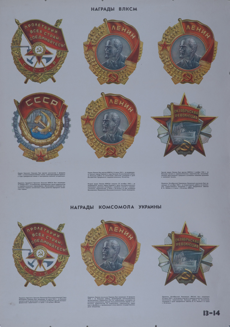 Картинки награды комсомола
