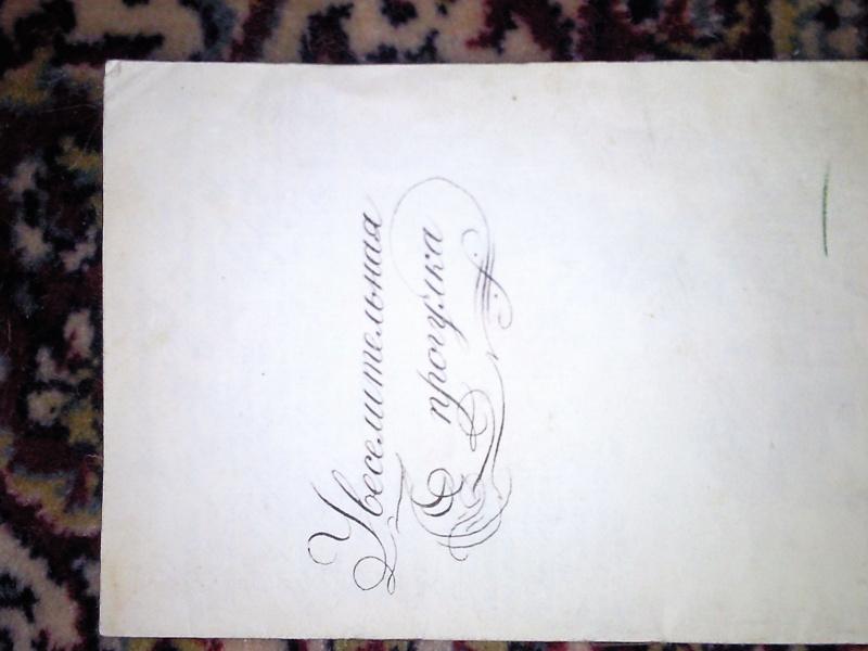 Илья Трофимович Богдеско. Письмо