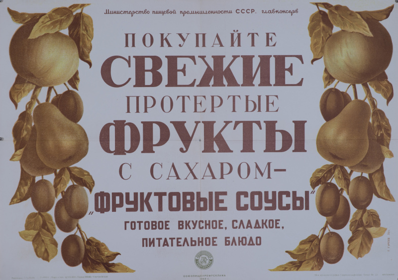 Гуреев  Г.. Свежие протертые фрукты с сахаром
