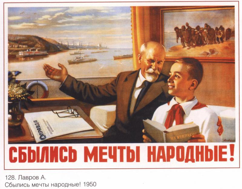 Плакаты СССР. Сбылись мечты народные!
