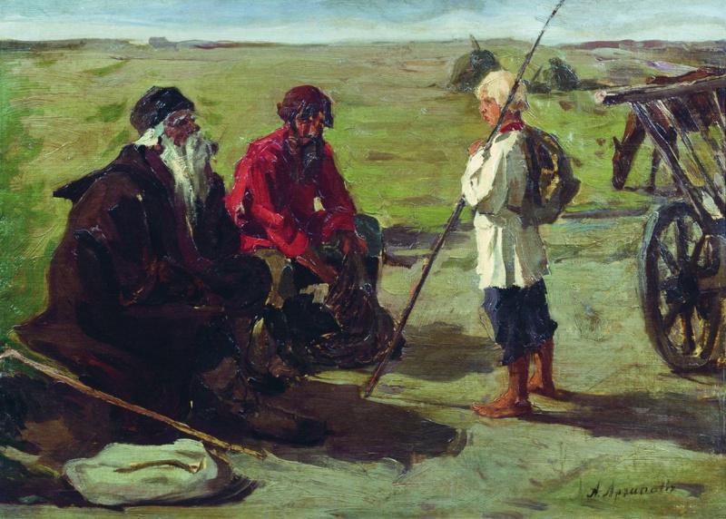 Абрам Ефимович Архипов. Три поколения