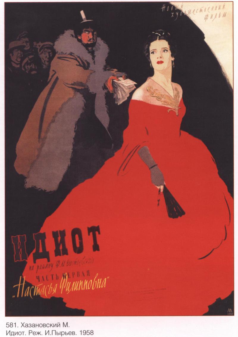 the character of nastasya filippovna in dostoyevskys novel the idiot