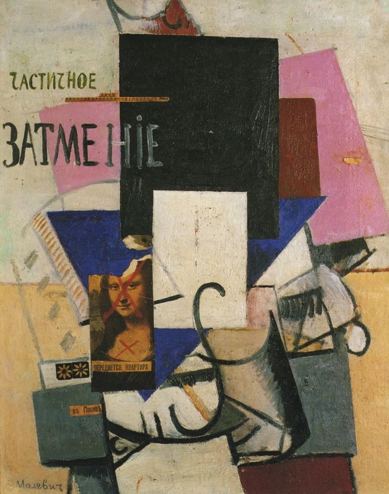 Казимир Северинович Малевич. Композиция с Джокондой (Частичное затмение в Москве)