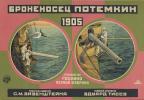"Александр Михайлович Родченко. ""Броненосец ""Потемкин"", 1905"". Реж. С. Эйзенштейн"