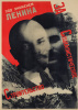 Под знаменем Ленина за социалистическое строительство