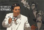 """Борис Александрович Зеленский. """"Мы с вами где-то встречались"""". Реж. Н. Досталь, А. Тутышкин"""