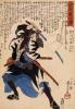 47 преданных самураев. Юкугава Сампэй Мурэнори, разрубающий переносную лампу