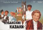 """Борис Александрович Зеленский. """"Кубанские казаки"""". Реж. И. Пырьев"""