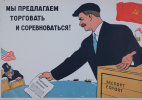 Виктор Иванович Говорков. Мы предлагаем торговать и соревноваться!