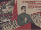 Со знаменем Ленина... - Сталин (плакат)